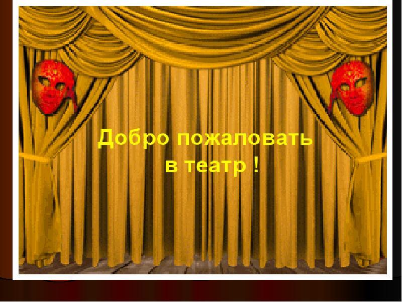 """Социальное """"Театральный костюм"""""""