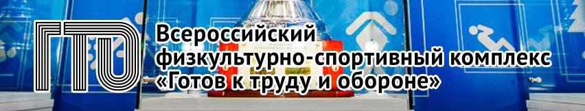 www.gto.ru