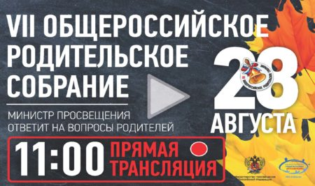 28 августа в 11:00 (по московскому времени) состоится VII Общероссийское родительское собрание.