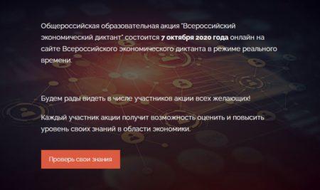 7 октября 2020 года проводится Всероссийский экономический  диктант