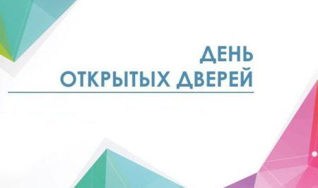 Проведение единого общегородского Дня открытых дверей планируется 14 ноября 2020 года.
