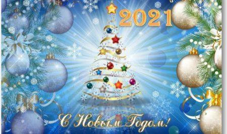 Поздравляем Вас с наступающим Новым Годом и Рождеством!