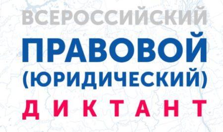 «Всероссийский правовой диктант» 2020 или Юридический диктант! Написать диктант на юрдиктант.рф!