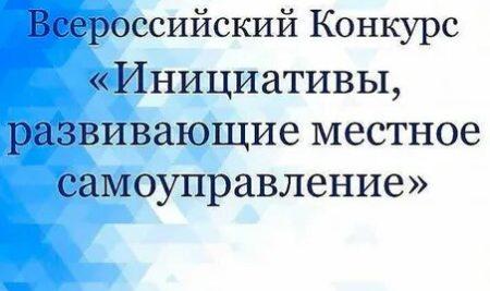 Всероссийский конкурс «Инициативы, развивающие местное самоуправление»