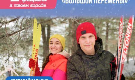 Всероссийская лыжня «Большой перемены» стартует по всей стране 6 февраля в 11:00