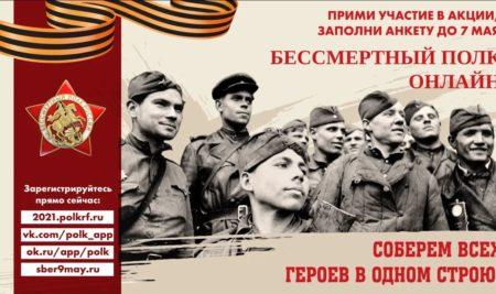 Традиционная акция «Бессмертный полк» пройдет 9 мая в онлайн-формате